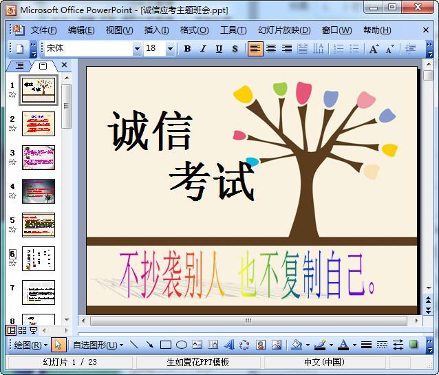 高中生诚信v图片图片班ppt精美版免费下载高中文宫主题图片