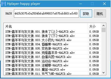 磁力种子播放器一键播放(Hplayer happy player)截图0