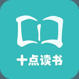 每日好书推荐app(十点读书)1.2.3 安卓版