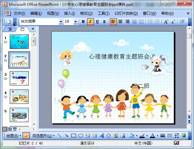 小学生心理健康教育主题班会ppt课件(共40页)截图0