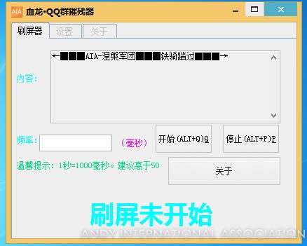 血龙qq群刷屏器(血龙QQ群摧残器)截图0