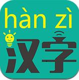 汉字转拼音软件7.1.2 安卓版