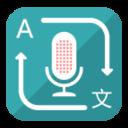 可以语音翻译的App(语音翻译app)