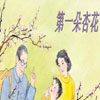 第一朵杏花教学课件免费版【共41页】
