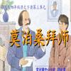 莫泊桑拜师教学课件免费版【小学语文】