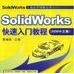 solidworks 2016教程全集下载