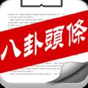 2016最新娱乐八卦新闻头条app1.4.1 在线免费抢先版