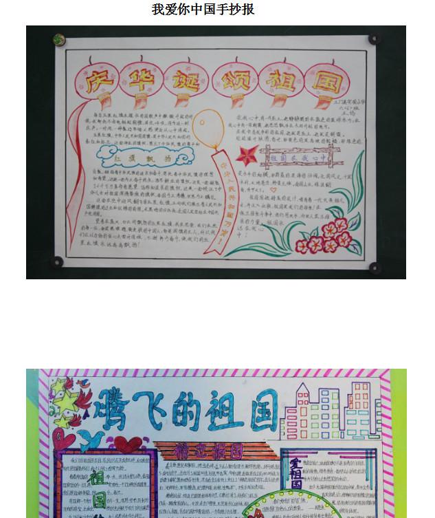 我爱你中国手抄报模板doc格式免费版