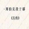 郑伯克段于鄢教学课件免费版【共32页】