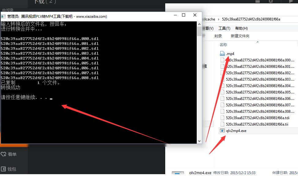qlv格式转换成mp4转换器(qlv转mp4工具)截图0