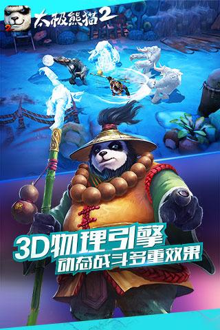太极熊猫2电脑版官网截图
