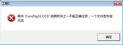 comdlg32.ocx 64位下载截图0