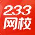 233网校考试免费题库(233网校考试通)