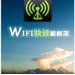 wifi破解字典大搜集txt永久更新版(共1000M)