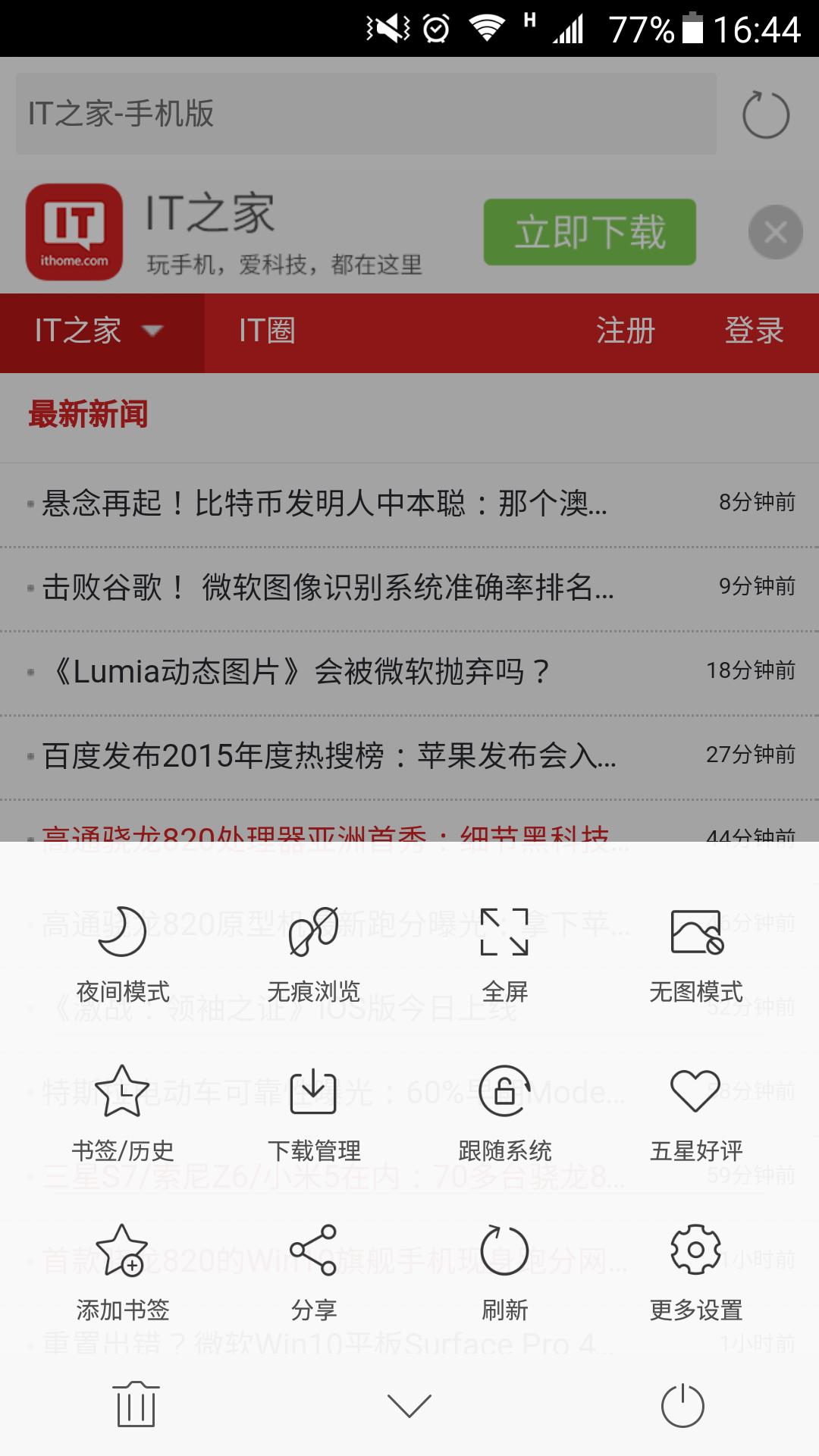 旗鱼浏览器安卓版(旗鱼浏览器)截图