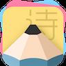 现代诗歌鉴赏app(潮诗)1.1.0 诗友版