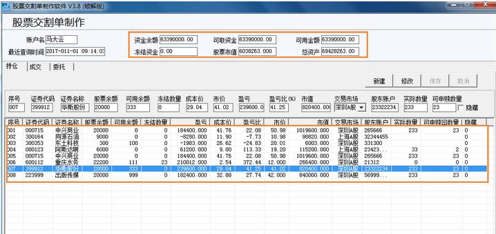 股票交割单制作软件截图0