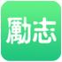 免费看励志书的软件手机版(励志)3.0 读者版