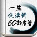 手机免费名著阅读软件(一生必读的60部名著app下载)