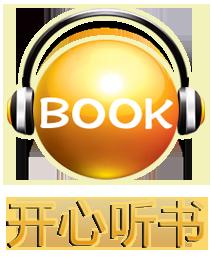 手机定时听书软件(开心听书)1.0.0 手机版