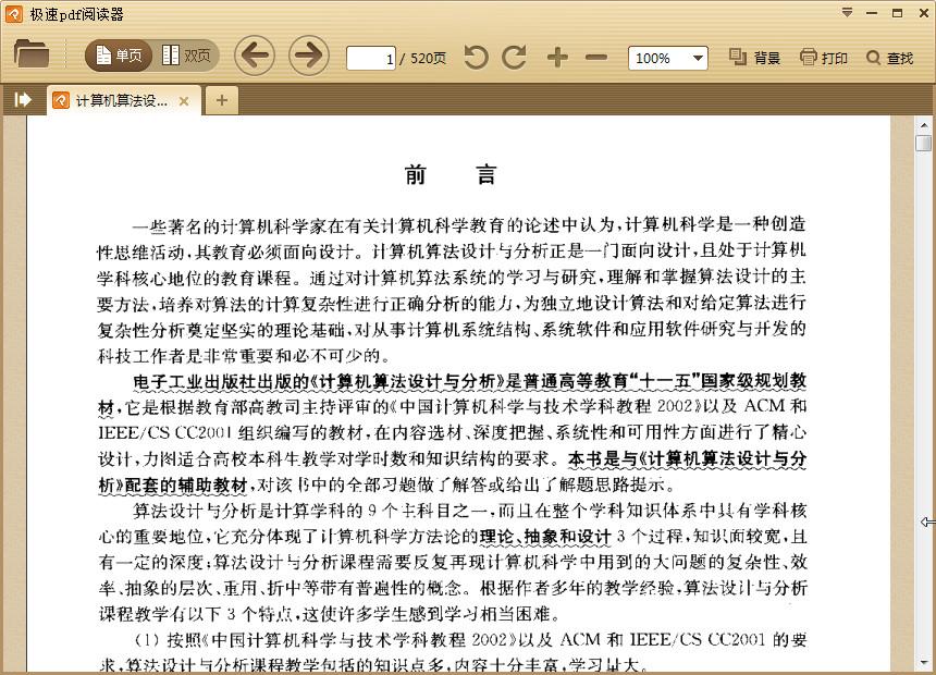 算法设计与分析 pdf_计算机算法设计与分析第四版课后习题答案 计算机算法设计与 ...