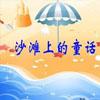 沙滩上的童话精品课件免费版【小学语文】
