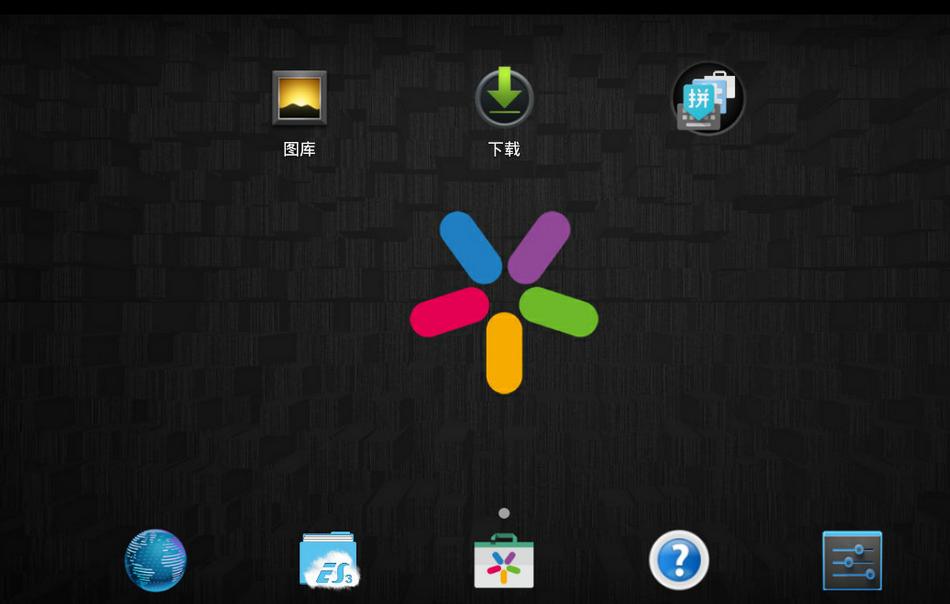 逍遥安卓模拟器绿色u盘版截图0