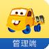 汽车救援软件(板牙救援管理)1.0 手机管理端
