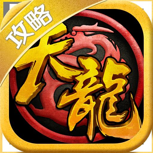 天龙八部手游礼包攻略软件(天龙八部3D终极攻略)1.0.1官方最新版