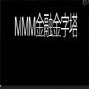 mmm的金字塔电影观后感pdf格式免费下载