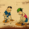 童年的泥巴教学课件免费下载【科教版小学语文三年级下册】
