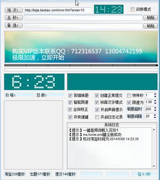 淘宝众筹秒杀器(淘宝众筹抢购软件)截图0