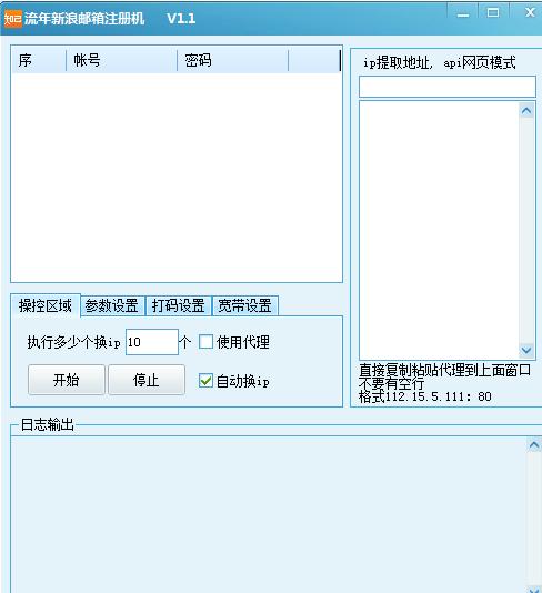 新浪自动注册软件(流年新浪邮箱注册机)截图0