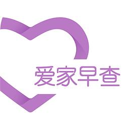 全面防癌体检软件(爱家早查APP)1.0.12 用户版
