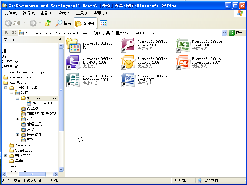 office2007��w中文��I版(Office2007 Professional)截�D0
