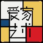 家庭艺术品定制商城(爱家艺术)1.2.1  安卓最新版