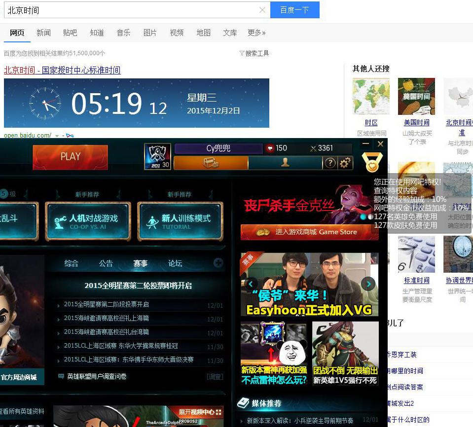 lol网吧特权破解版下载(英雄联盟网吧特权破解版)12.02 带图亲测版