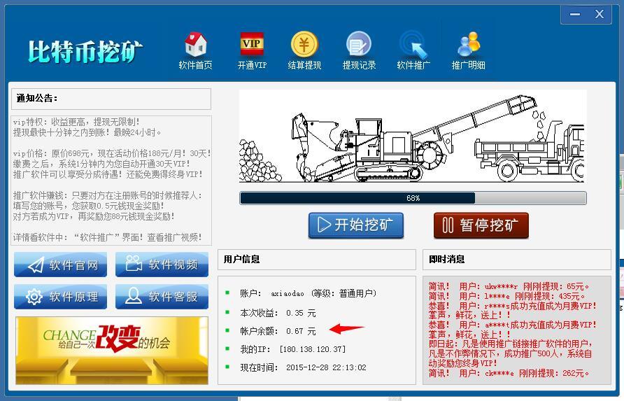 比特币挖矿中文版截图0