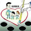 小学教师职业道德总结(3篇)