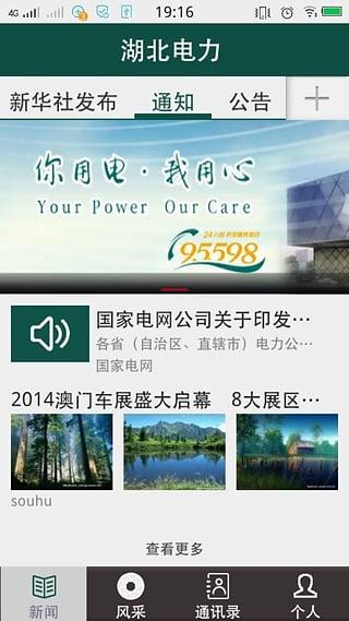 湖北网上�z-.yaay`/_湖北电力网上营业厅 (湖北电力)
