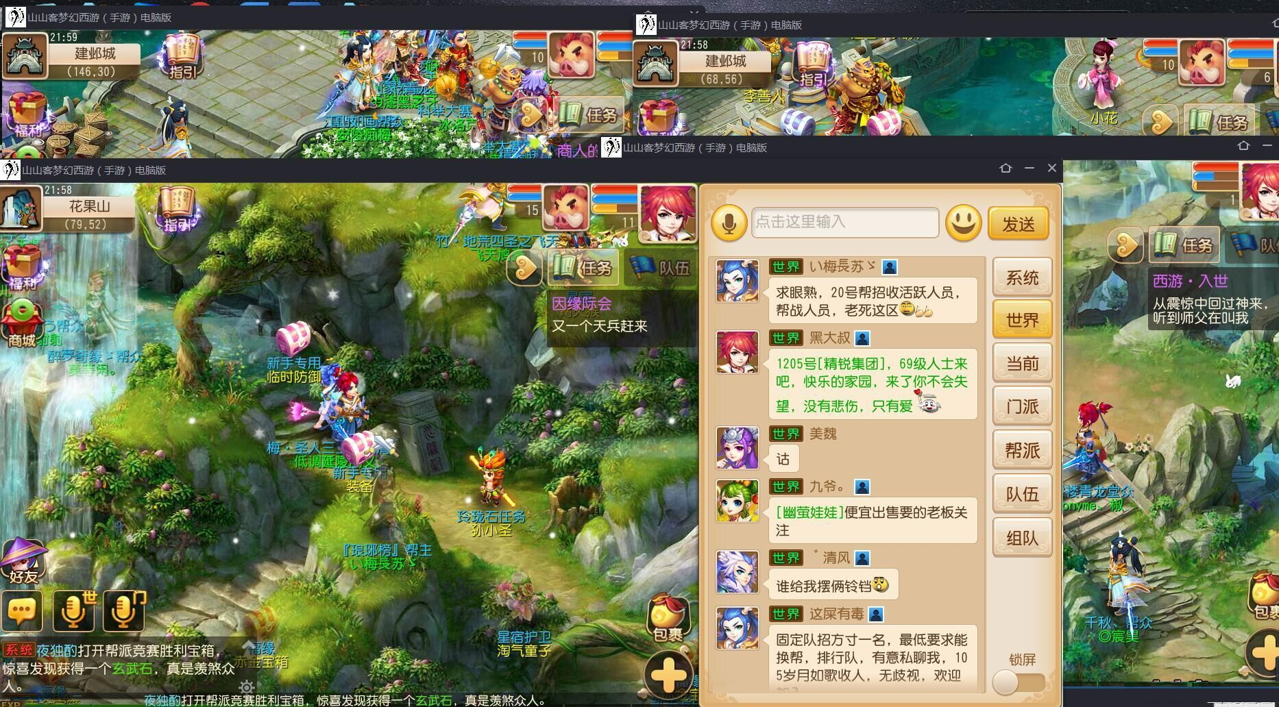山山客梦幻西游手游网页版截图0