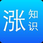 冷知识科普app(涨知识)1.1 生活实用版