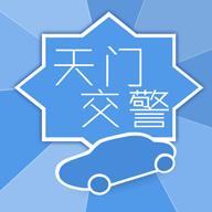 天�T交通�`章查��件(天�T交警)