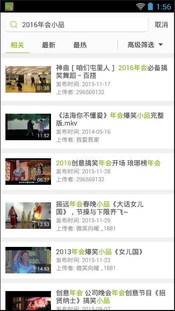 pps爱奇艺看猴年春晚播放器(2016春晚pps直播手机版)截图