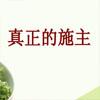 北京版小学语文真正的施主ppt课件免费版【小学语文】