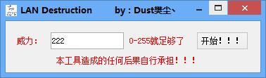 让网吧断网/让别人掉线的IP攻击器(LAN Destruction )截图0