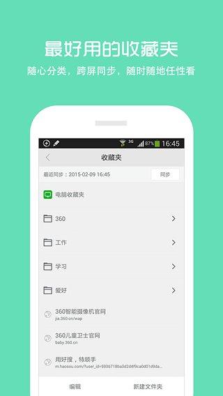360手机浏览器抢票专版2016截图