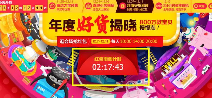 2015淘宝双12红包雨自动抢红包软件截图0