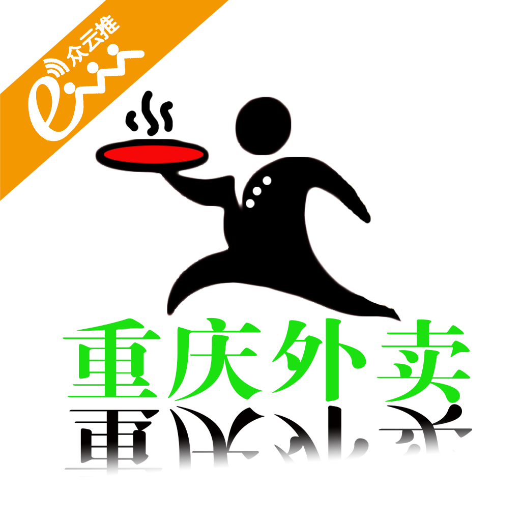 重庆外卖订餐app(重庆外卖)1.2 本地版