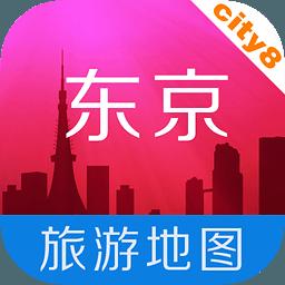 东京地图中文版下载(东京离线地图)1.0  高清版